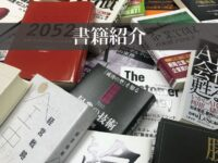 【書籍紹介】新卒コンサル(新人コンサル)に読んでもらいたい本/推薦図書